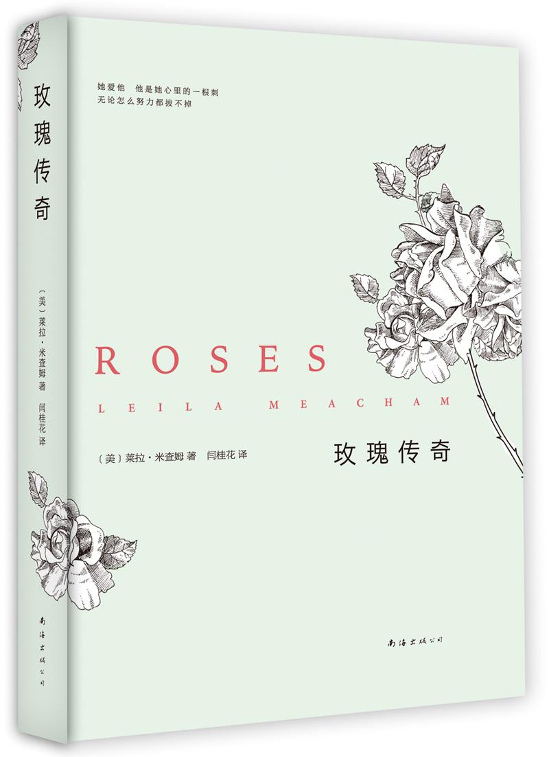 玫瑰传奇 中世纪欧洲园林